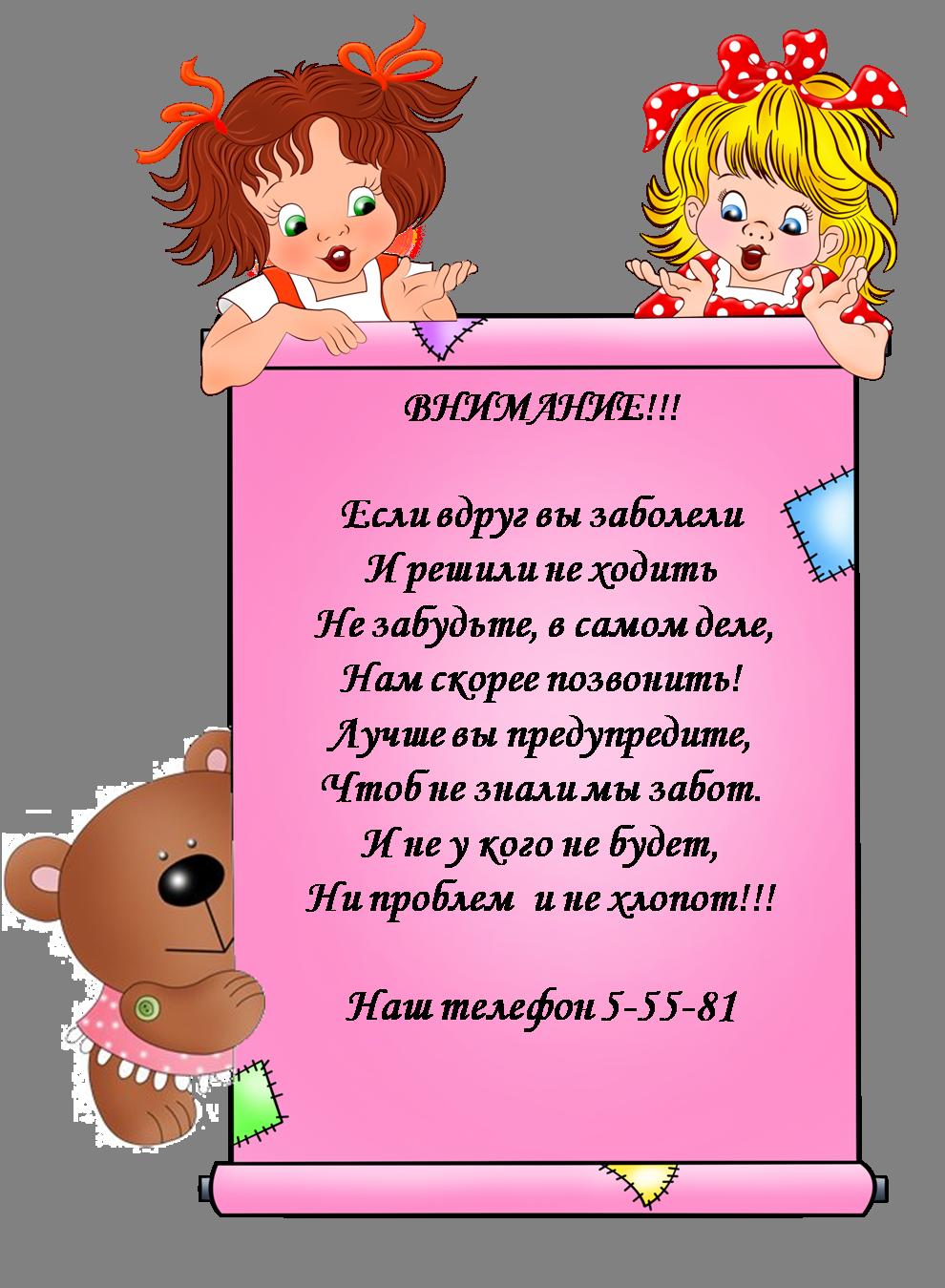 Объявление для родителей картинка